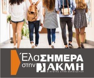 ΙΕΚ ΑΚΜΗ® | Αθήνα - Πειραιάς - Θεσσαλονίκη - Λάρισα - Κρήτη
