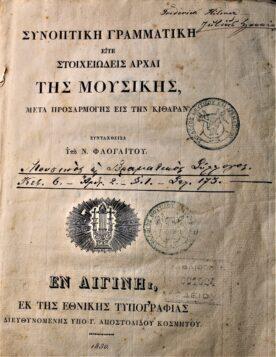 1821 – 2021: Μουσική και Επανάσταση